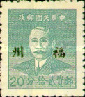 [China Empire Postage Stamps Overprinted, type E4]