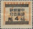 [China Empire Postage Stamps No. 1096-1104 Surcharged in Black, type G]