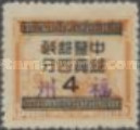 [China Empire Postage Stamps No. 1096-1104 Surcharged in Black, type G1]