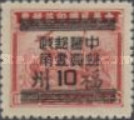 [China Empire Postage Stamps No. 1096-1104 Surcharged in Black, type G4]