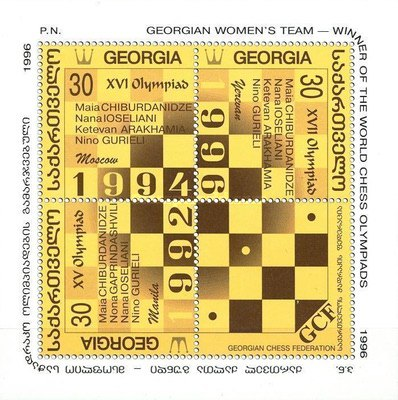 [Georgian Women's Team - Winner of the World Chess Olympiads, type ]