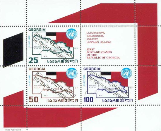 [The Tenth Anniversary of Georgia - Admission to UN Stamps of 1993 Overprinted, type ]