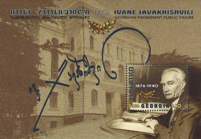 [The 140th Anniversary of the Birth of Ivane Javakhishvili, 1876-1940, type ]