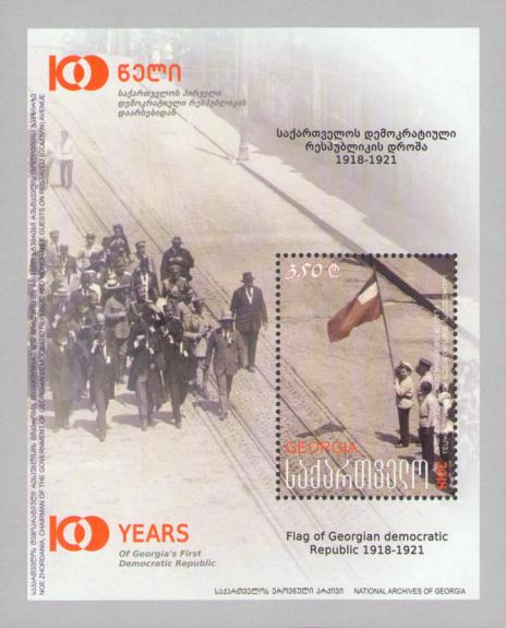 [The 100th Anniversary of the Georgian Democratic Republic, type ]