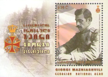[National Heroes of Georgia - Georgy Mazniashvili, 1870-1937, type ]