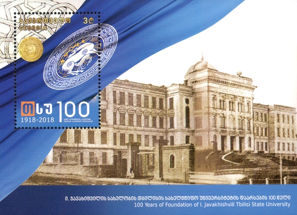 [The 100th Anniversary of the Tbilisi State University, type ]