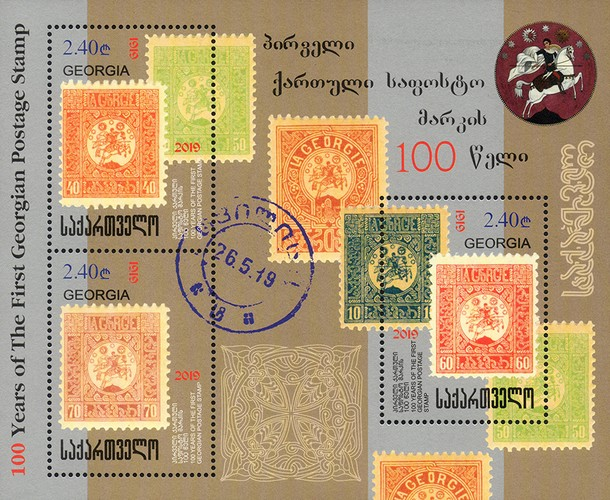 [The 100th Anniversary of the First Georgian Stamps, type ]