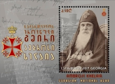 [National Heroes - Saint Ambrosius of Georgia, 1861-1927, type ]