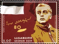 [The 80th Anniversary of the Birth of Zviad Gamsakhurdia, 1939-1993, type ACJ]