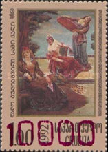 [Stamps of 1993 Surcharged, type DF1]