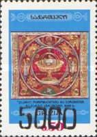 [Stamps of 1993 Surcharged, type DG1]
