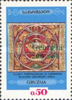 [Stamps of 1993 Surcharged, type DG2]