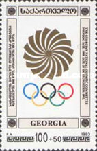 [The 2nd Anniversary of the Georgian Olympic Committee, type DO]