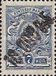 [Russian Postage Stamps Handstamp Surcharged, type M]