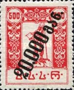[Issue of 1922 Surcharged, type N2]