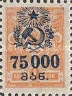 [Russian Postage Stamps of 1909-1911 & 1917 Overprinted in Blue or Black and Surcharged, type P1]