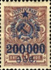 [Russian Postage Stamps of 1909-1911 & 1917 Overprinted in Blue or Black and Surcharged, type P3]