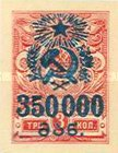 [Russian Postage Stamps of 1909-1911 & 1917 Overprinted in Blue or Black and Surcharged, type P8]