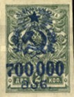 [Russian Postage Stamps of 1909-1911 & 1917 Overprinted in Blue or Black and Surcharged, type P9]