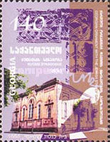 [Georgia & Israel Joint Issue - Kutaisi Synagogue, type PD]