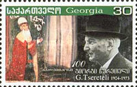 [The 100th Anniversary of the Birth of G. Tsereteli, type SH]