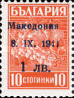 "[Bulgarian Postage Stamps Surcharged & Overprinted ""Makeдoния - 8. IX. 1944 - 1 лв."", tyyppi A]"