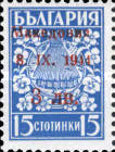 """[Bulgarian Postage Stamps Surcharged & Overprinted """"Makeдoния - 8. IX. 1944 - 1 лв."""", type A2]"""
