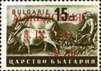 """[Bulgarian Postage Stamps Surcharged & Overprinted """"Makeдoния - 8. IX. 1944 - 1 лв."""", type A8]"""