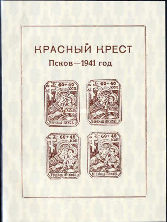 [No. 18a Imperforated in Minisheet, type ]