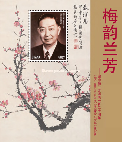 [The 120th Anniversary of the Birth of Mei Lanfang, 1894-1961, type ]