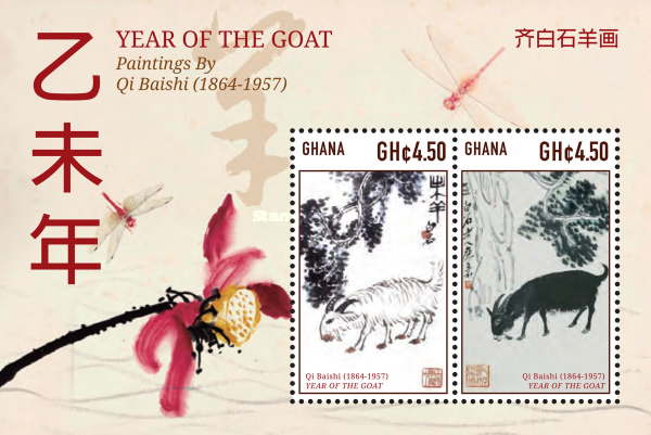 [Chinese New Year 2015 - Year of the Ram, type ]
