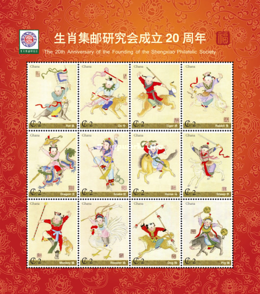 [The 20th Anniversary of Shengxiao Philatelic Society, type ]