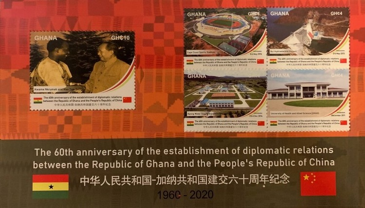 [The 60th Anniversary of Diplomatic Relations with China, type ]