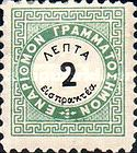 [Postage-due Stamps, type A1]