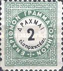 [Postage-due Stamps, type A11]
