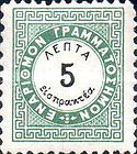 [Postage-due Stamps, type A2]