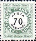 [Postage-due Stamps, type A7]