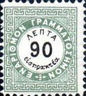 [Postage-due Stamps, type A9]