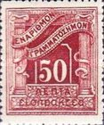 [Value Stamps, type C9]