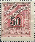 [Postage-due Stamp No. 46 Overprinted New Value, type E]
