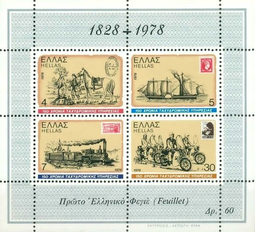[The 150th Anniversary of Post Services, type ]