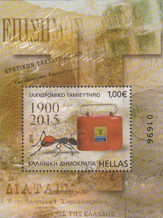 [The 115th Anniversary of the Greek Postal Savings Bank, type ]