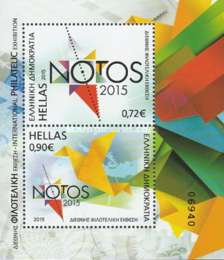 [International Stamp Exhibition NOTOS 2015 - Athens, Greece, type ]