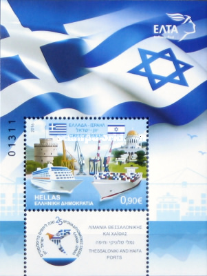 [The 25th Anniversary of Diplomatic Relations with Israel - Joint Issue with Israel, type ]