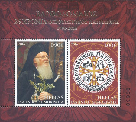 [The 25th Anniversary of Bartholomew I as Archbishop of Constantinople, type ]