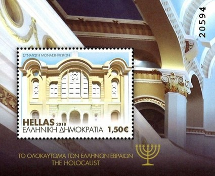 [The Holocaust of Greek Jews - The Monasteriotes Synagogue, type ]