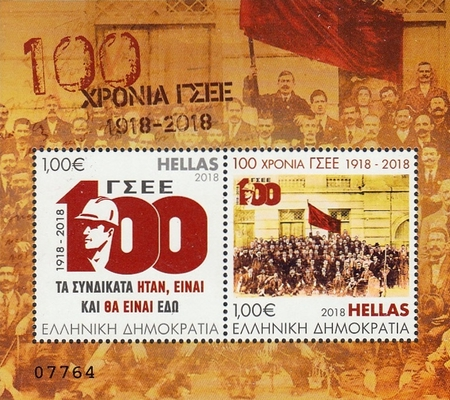 [The 100th Anniversary of the General Confederation of Greek Workers, type ]