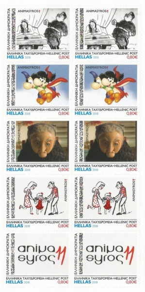 [The 11th Syros International Animation Festival and Fair - Personalized Stamps, type ]