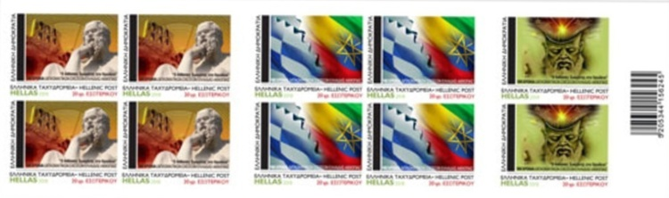 [The 100th Anniversary of Diplomatic Relations with  Ethiopia - Personalized Stamps, type ]