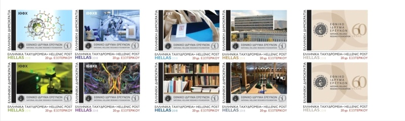 [The 60th Anniversary of the EIE - National Hellenic Research Foundation, type ]